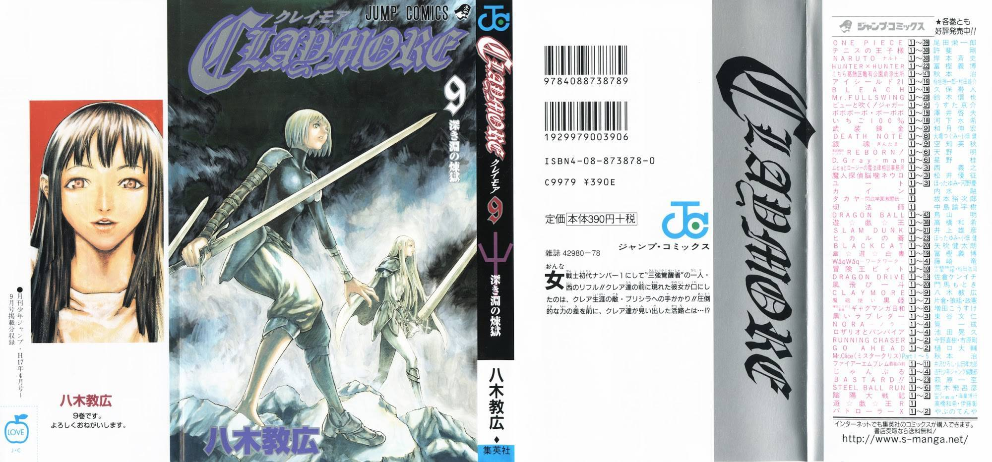 Claymore, Chapter 46 image 001