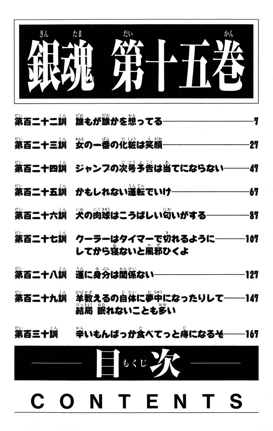 Gintama Chapter, 122 image 006