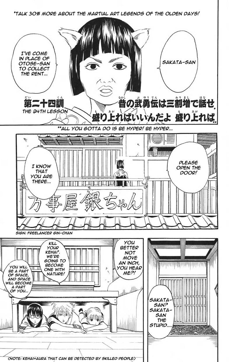 Gintama Chapter, 24 image 002