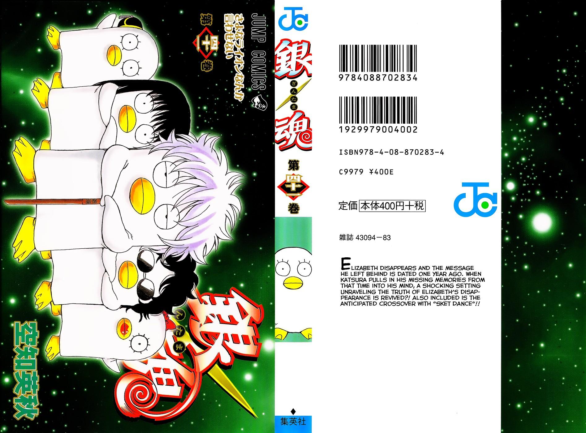 Gintama Chapter, 353 image 001