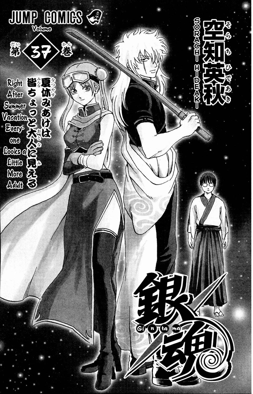 Gintama Chapter, 319 image 007