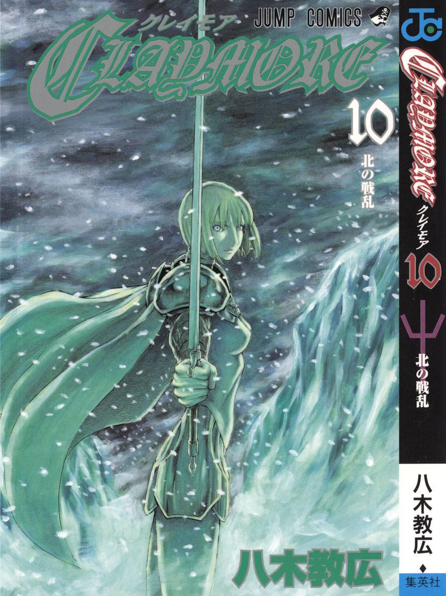 Claymore, Chapter 52 image 001