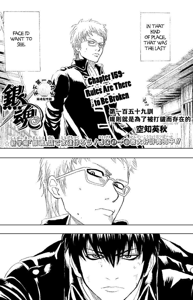 Gintama Chapter, 159 image 003