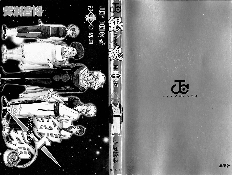 Gintama Chapter, 310 image 004