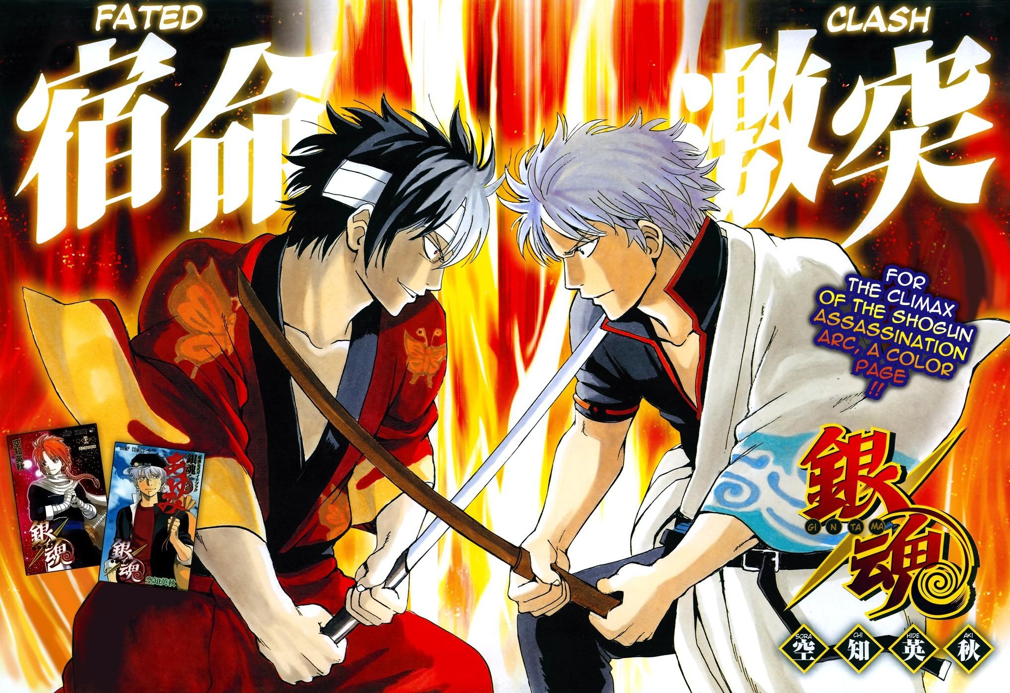 Gintama Chapter, 512 image 001