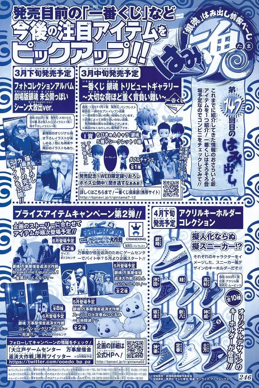Gintama Chapter, 485 image 002