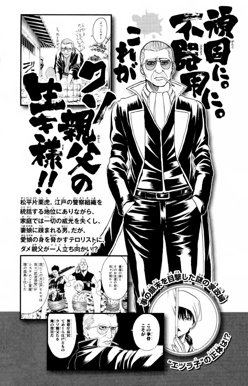 Gintama Chapter, 328 image 020