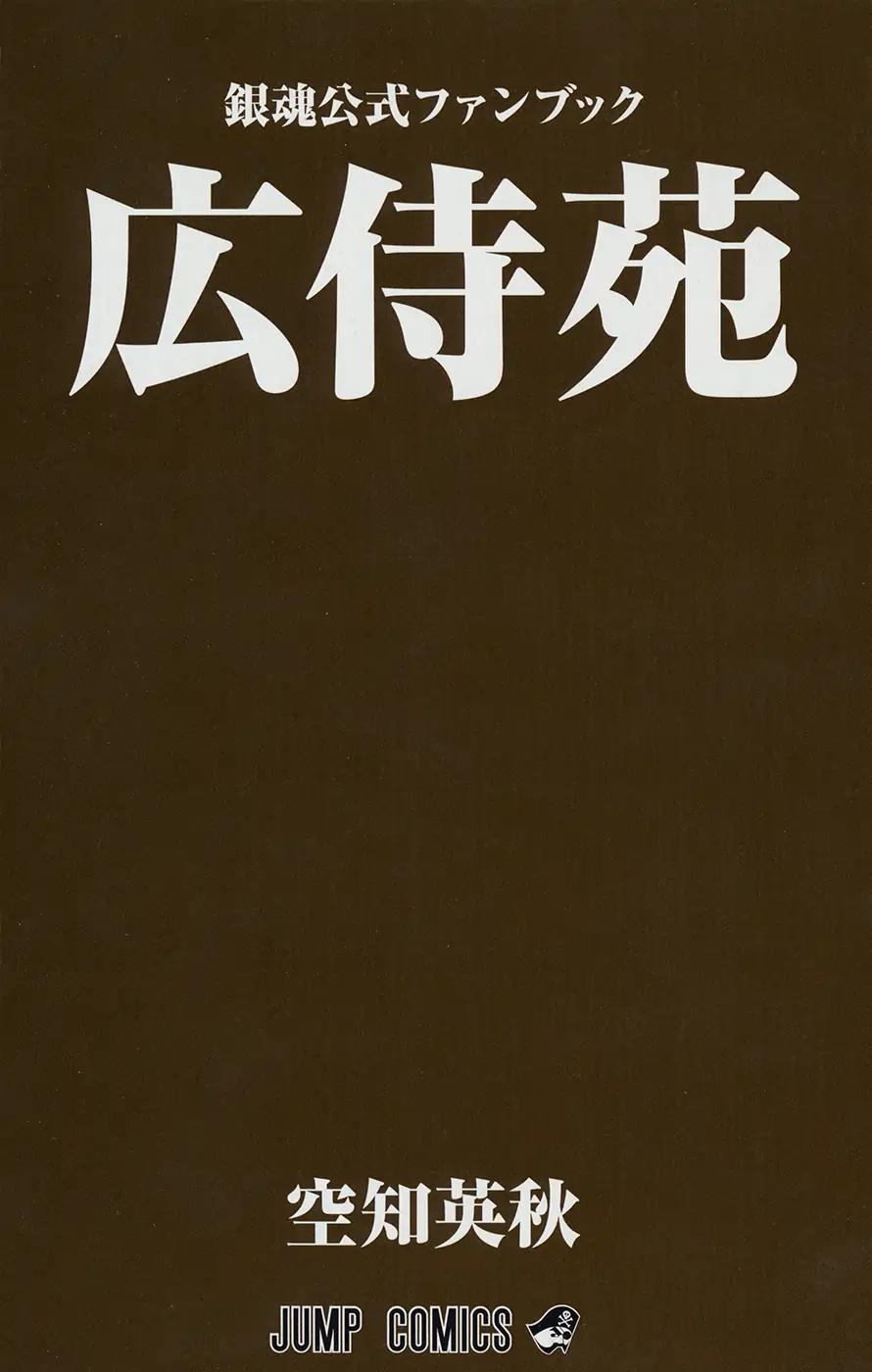 Gintama Chapter, 704.1 image 004
