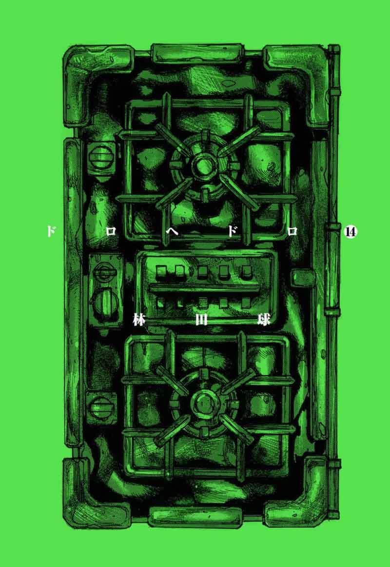 Dorohedoro, Chapter 80 image 007