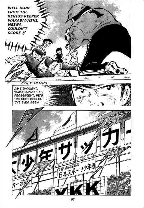 Captain Tsubasa, Chapter 46 image 026
