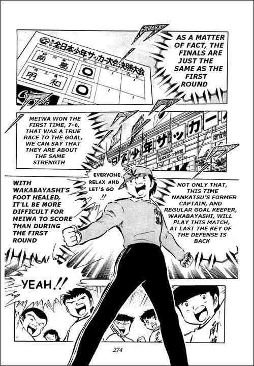 Captain Tsubasa, Chapter 36 image 003