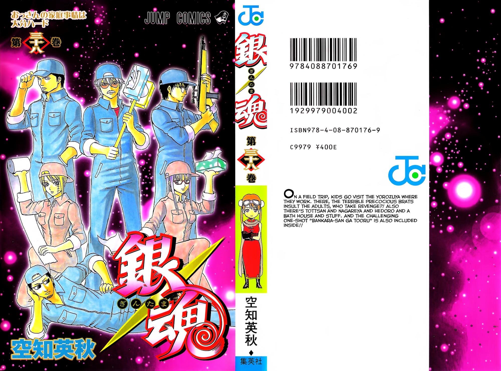 Gintama Chapter, 329 image 001