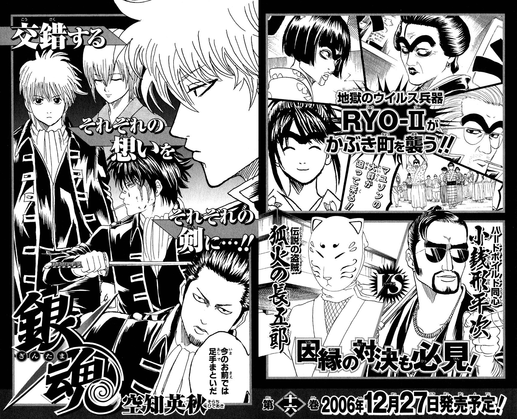Gintama Chapter, 130 image 022