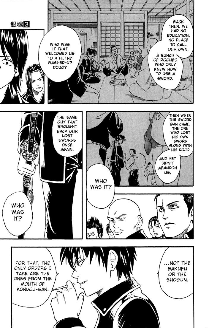 Gintama Chapter, 15 image 013