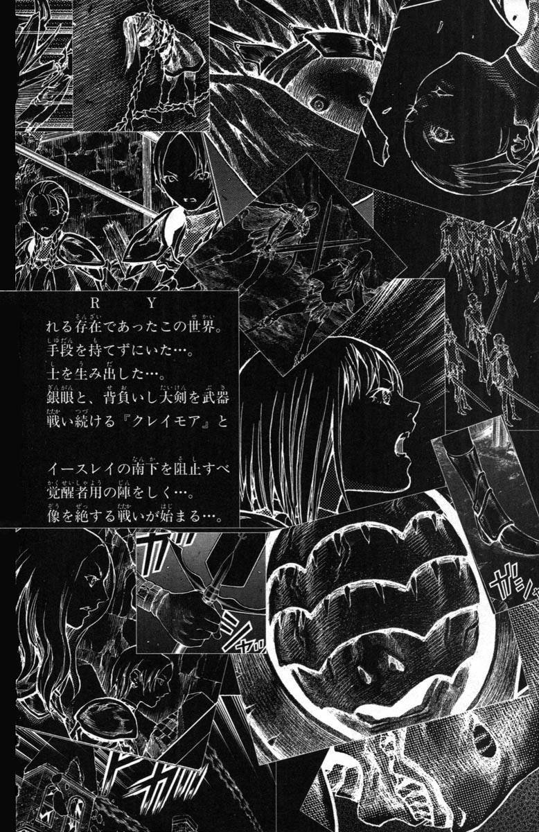 Claymore, Chapter 52 image 005