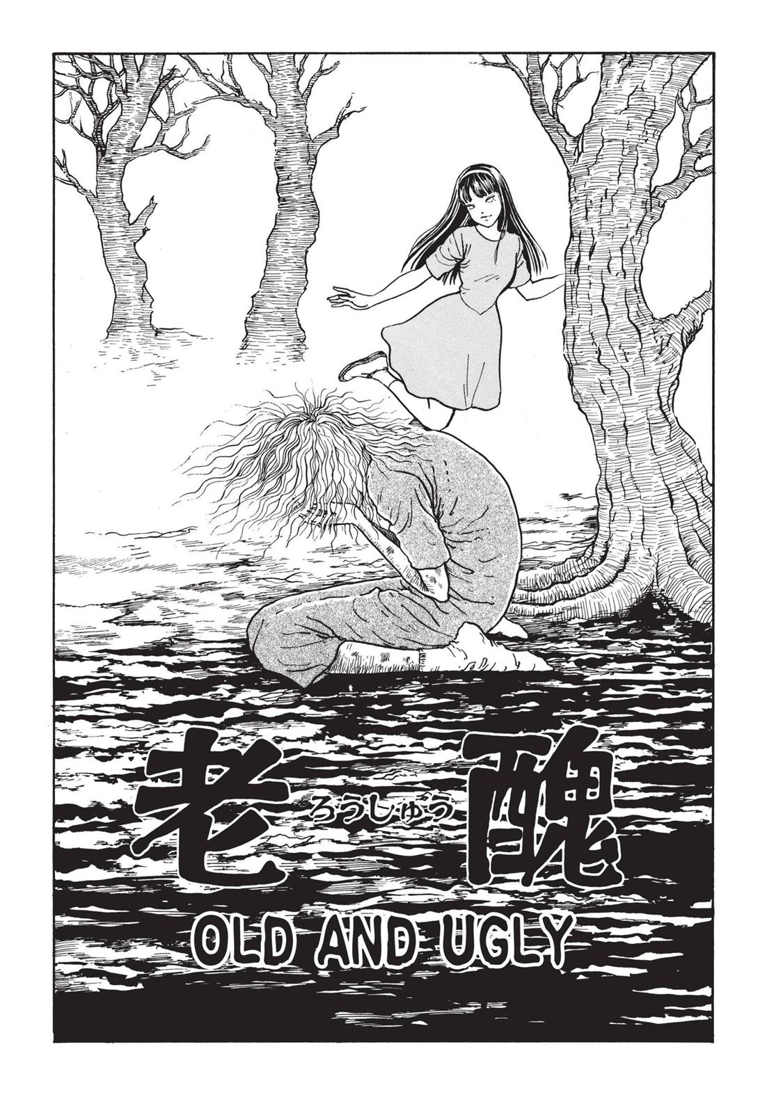 Tomie, Chapter 20 image 001