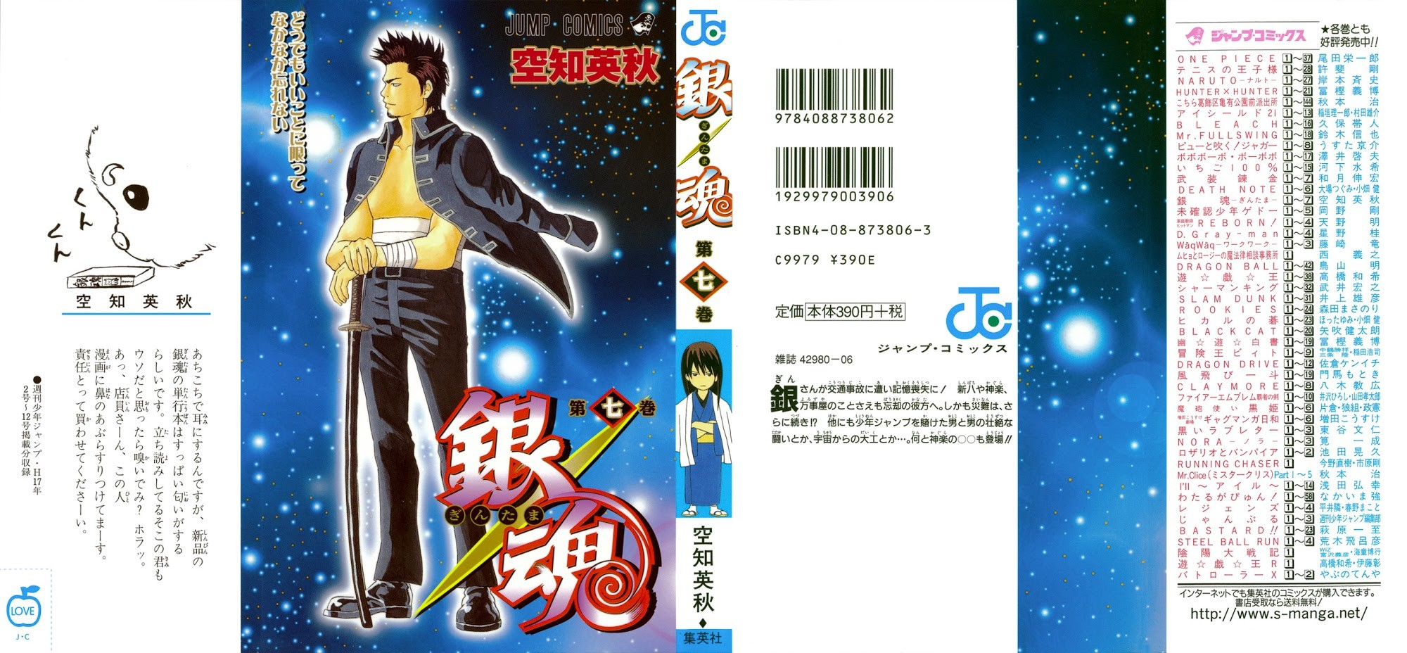 Gintama Chapter, 50 image 003