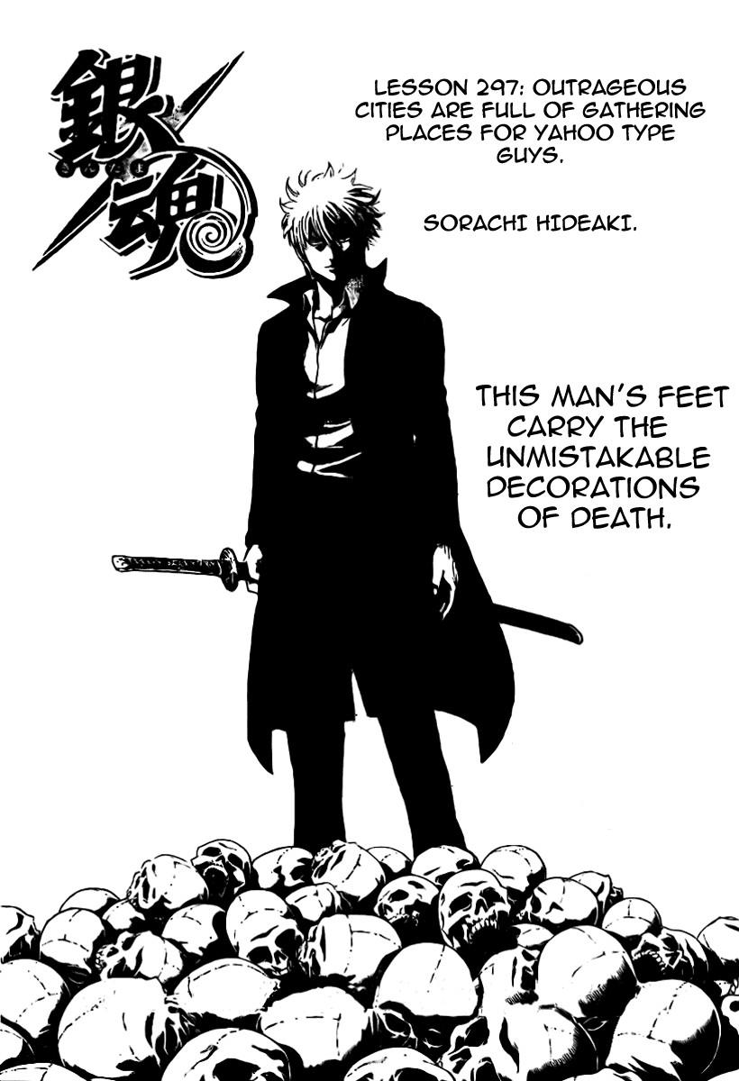 Gintama Chapter, 297 image 007