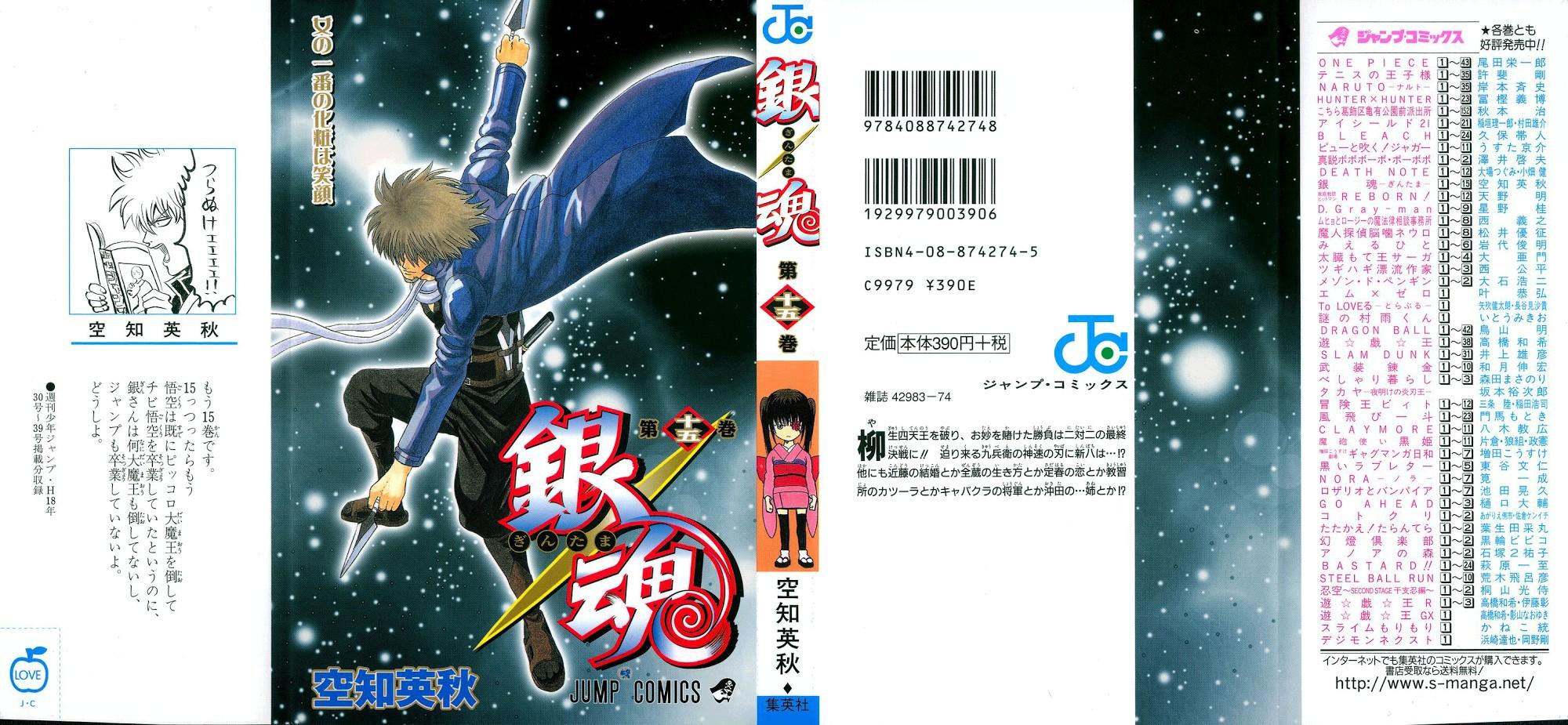 Gintama Chapter, 122 image 002