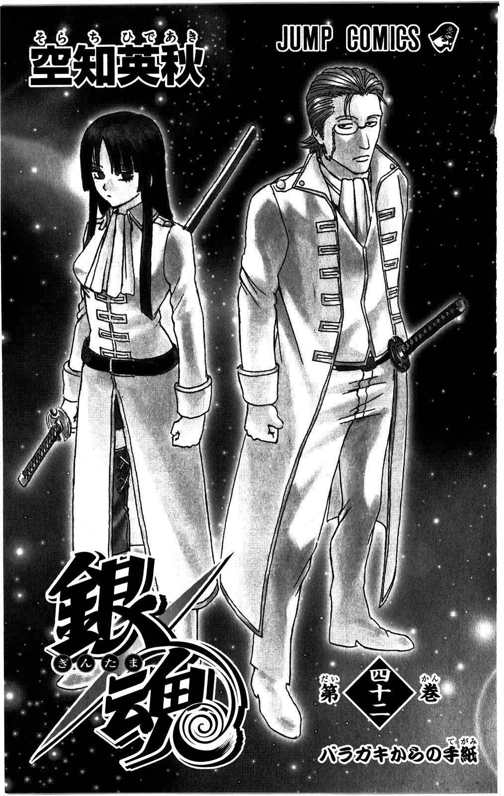 Gintama Chapter, 361 image 004