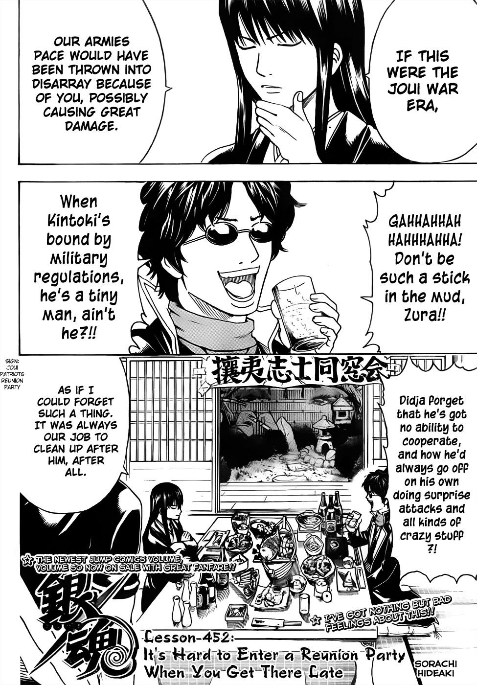 Gintama Chapter, 452 image 002