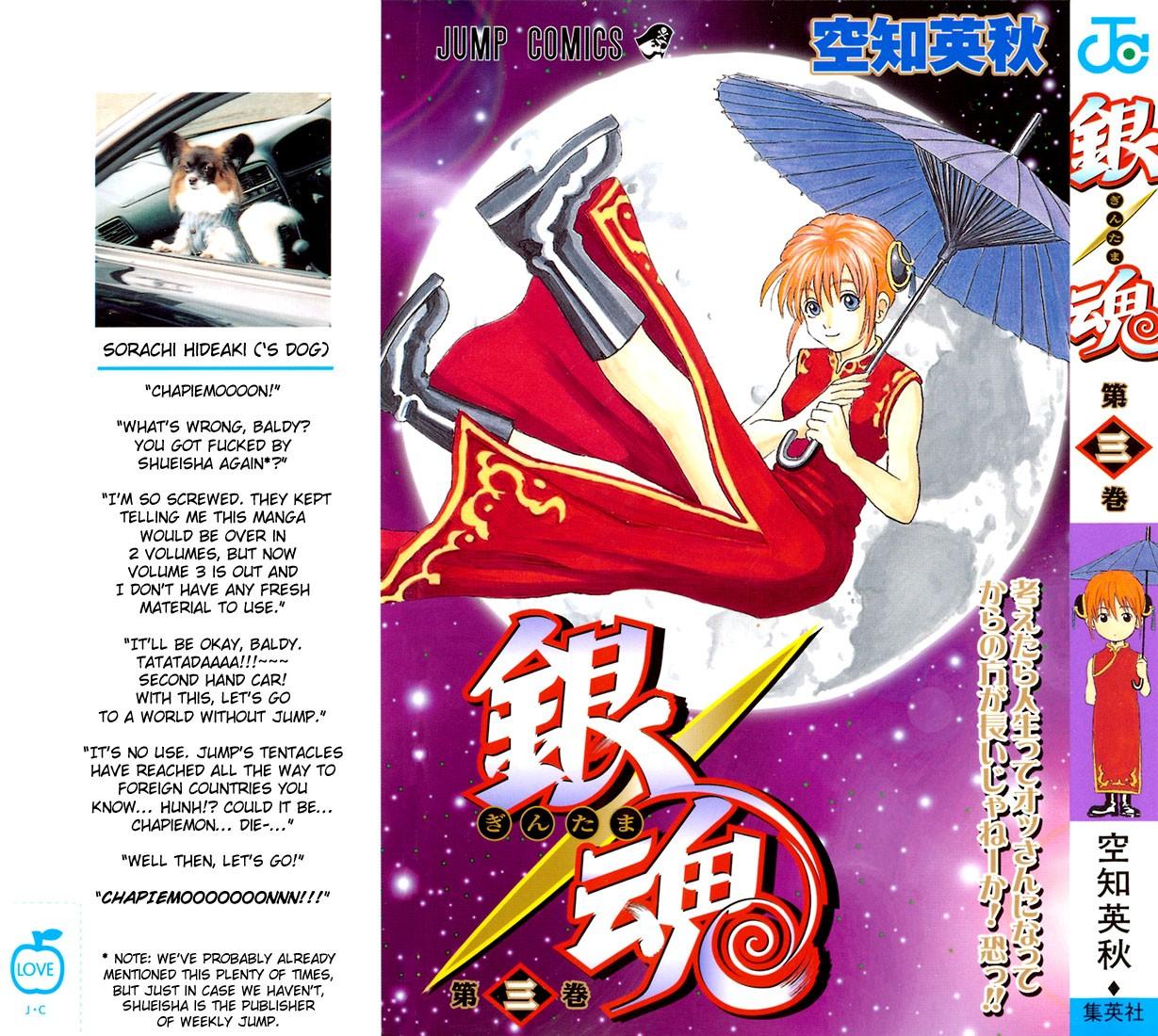 Gintama Chapter, 14 image 023