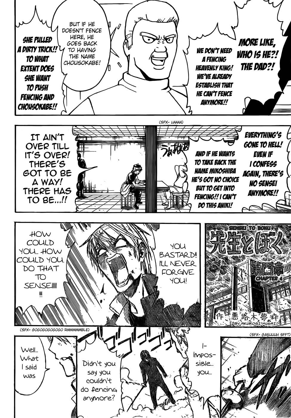 Gintama Chapter, 400 image 016