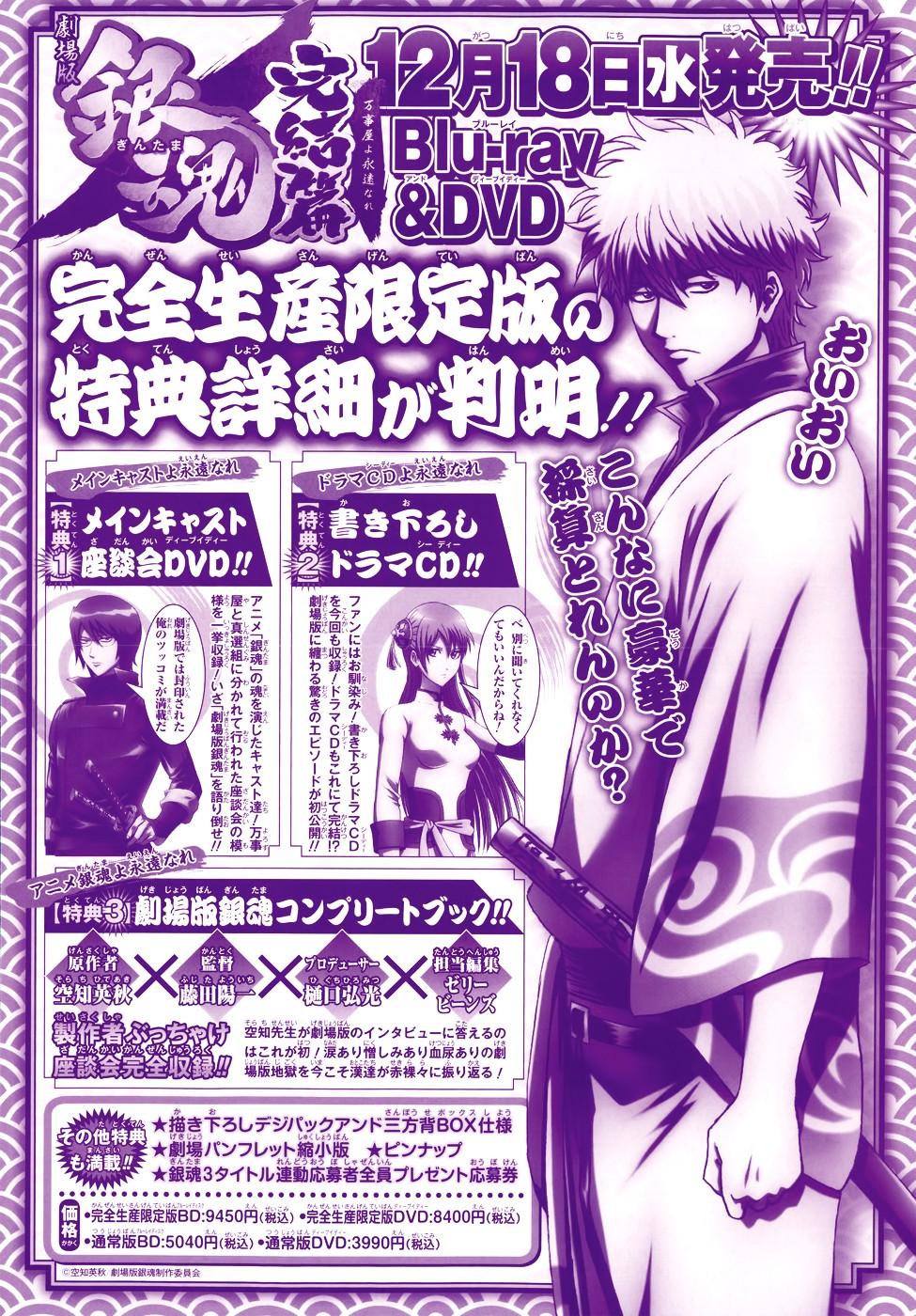 Gintama Chapter, 466 image 002