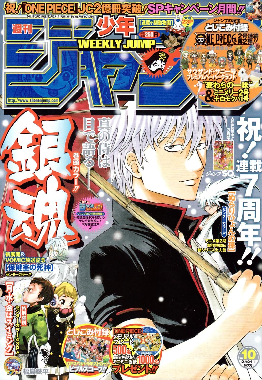 Gintama Chapter, 341 image 001