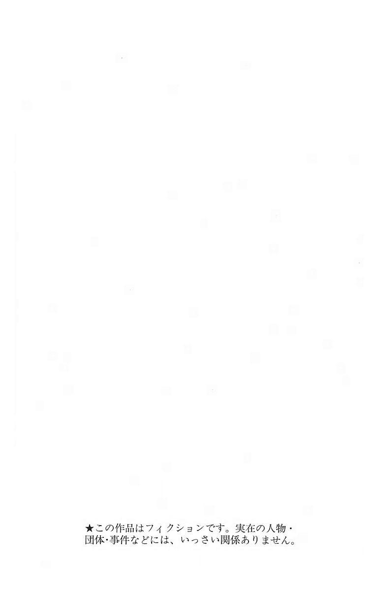 Gintama Chapter, 50 image 004