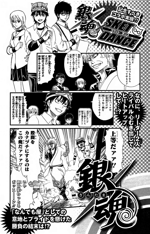 Gintama Chapter, 352 image 021