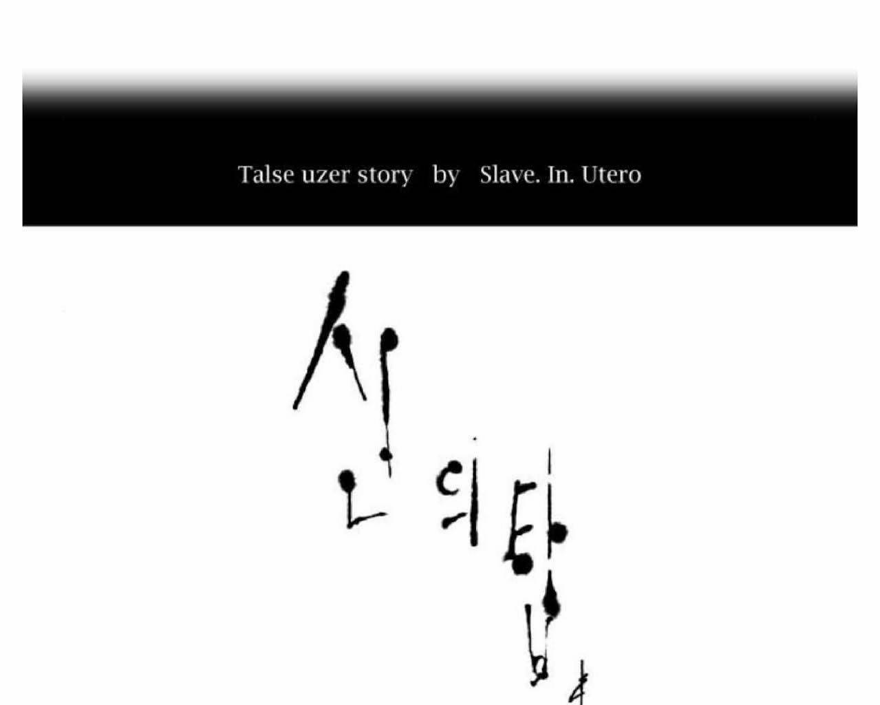 Tower Of God, Chapter 491 image 001