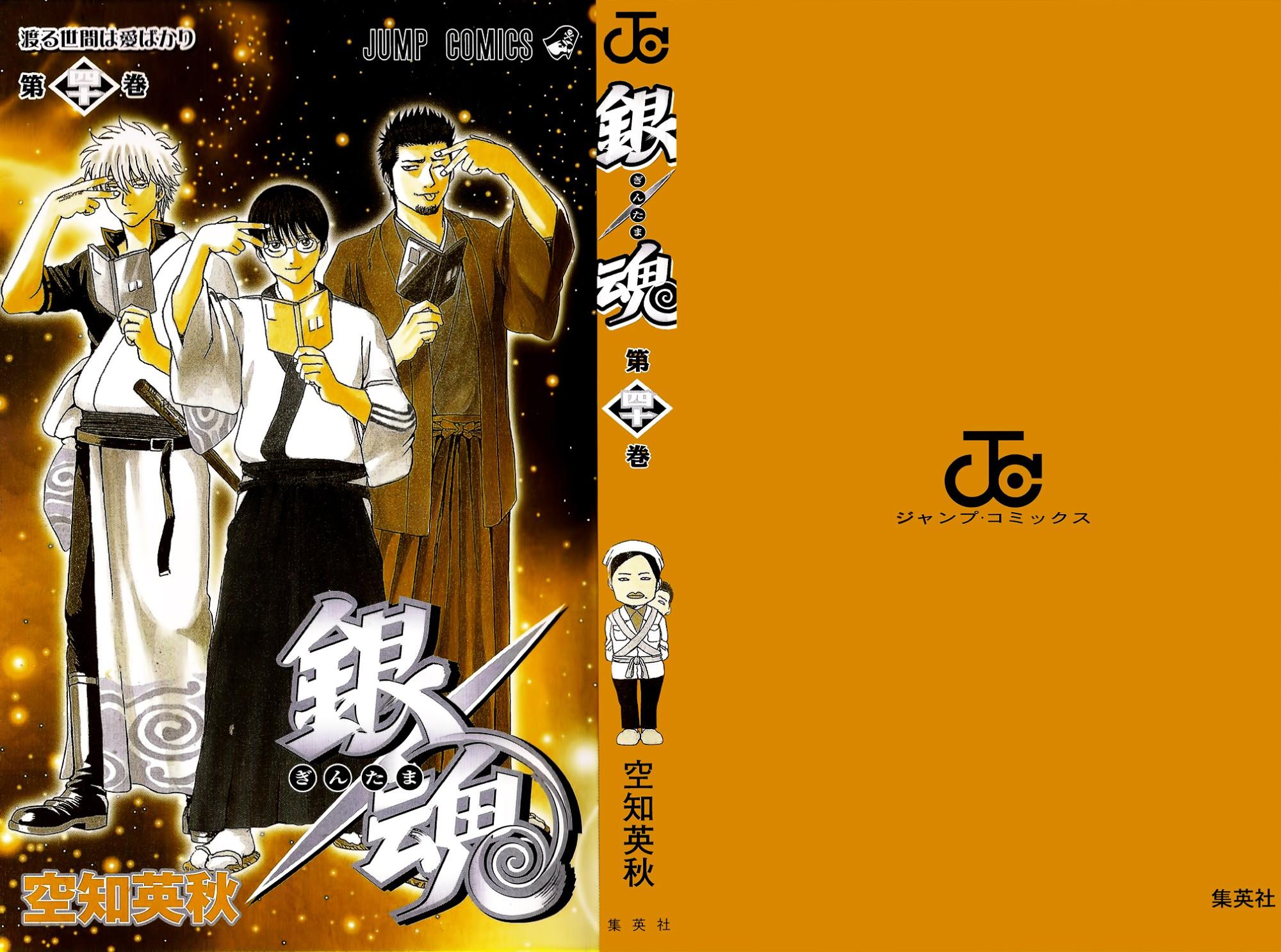 Gintama Chapter, 344 image 004