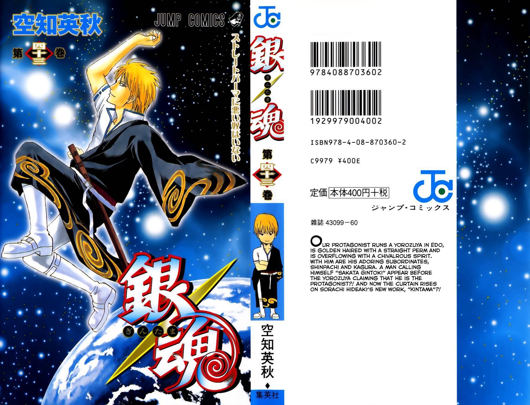 Gintama Chapter, 371 image 001