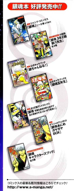 Gintama Chapter, 310 image 003