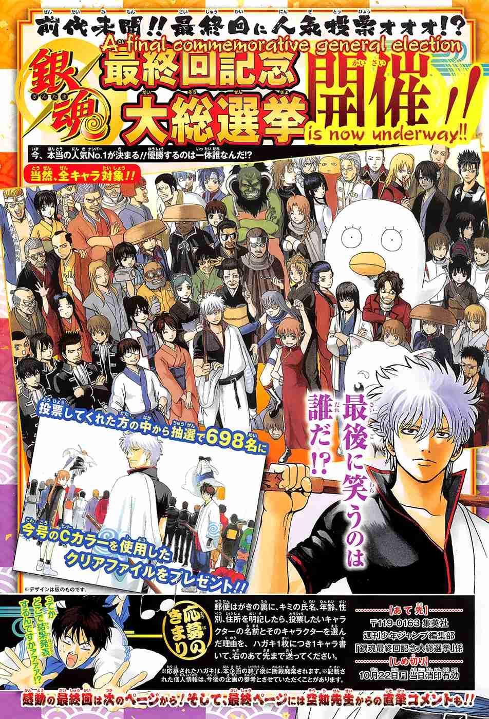 Gintama Chapter, 698 image 002