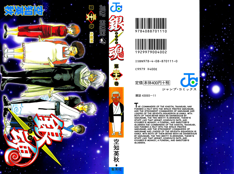 Gintama Chapter, 310 image 001