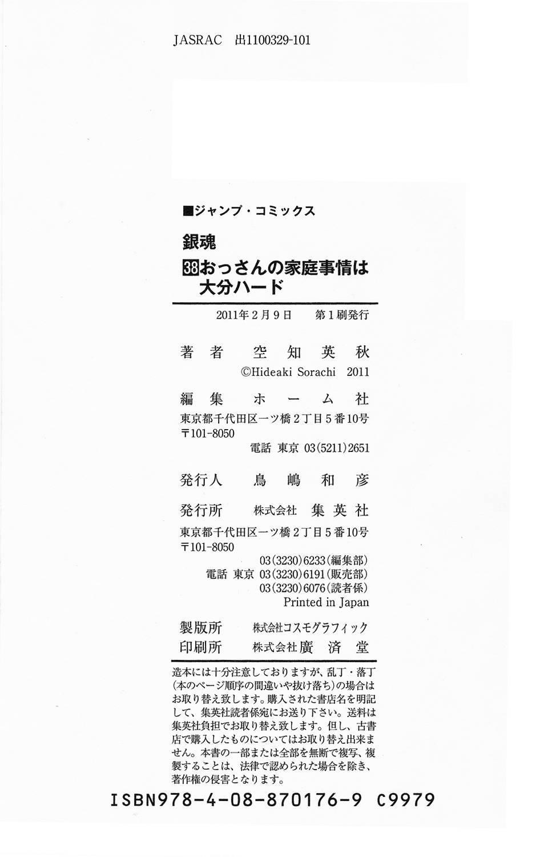 Gintama Chapter, 334.5 image 062