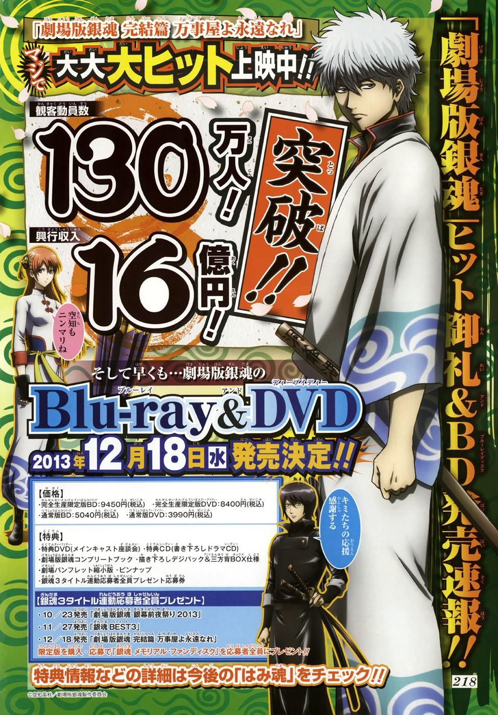 Gintama Chapter, 461 image 002