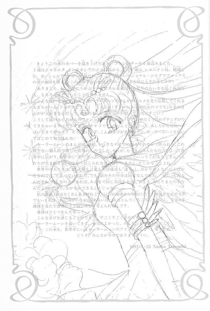 Sailor Moon, Cahpter 5 image 049