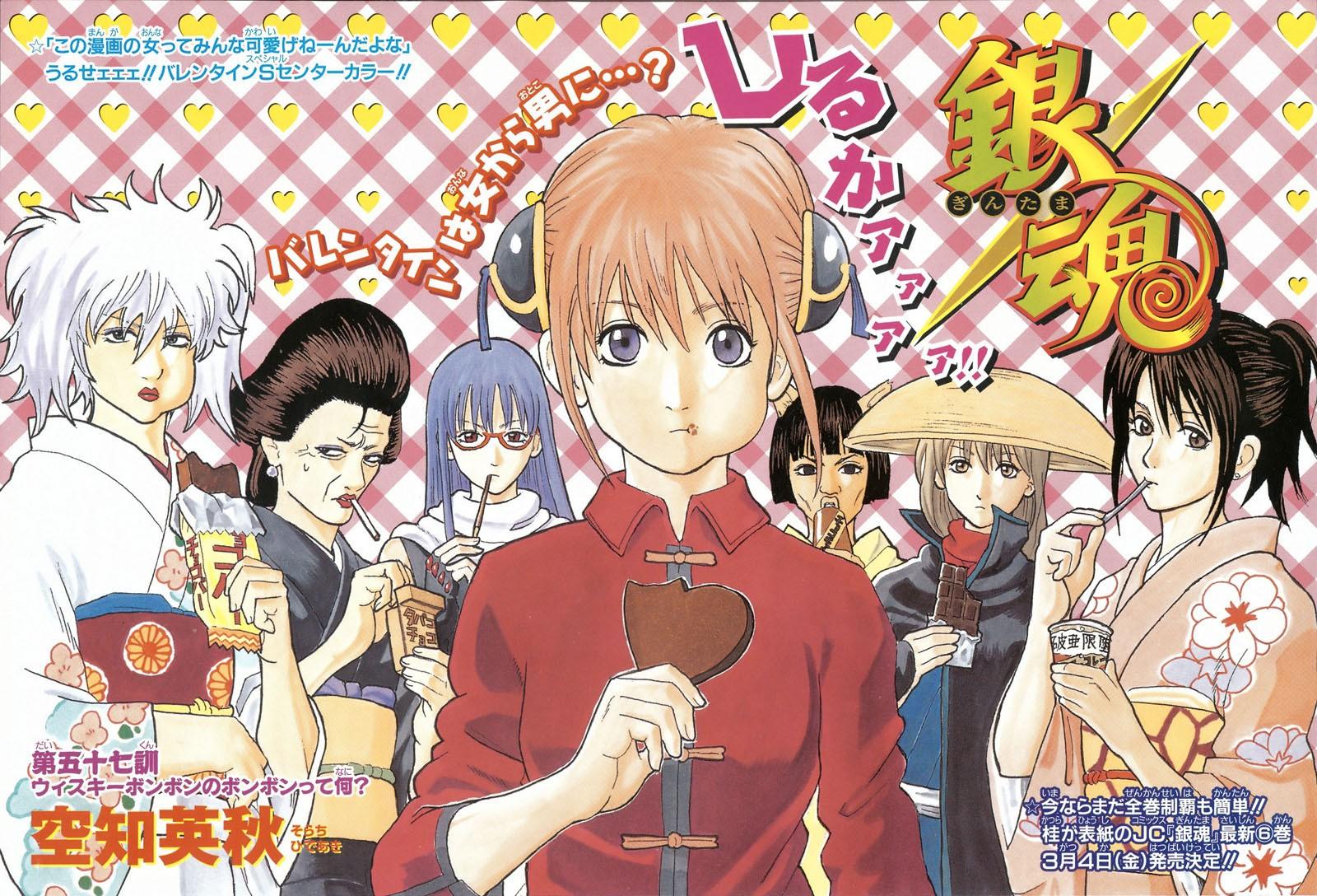 Gintama Chapter, 57 image 003