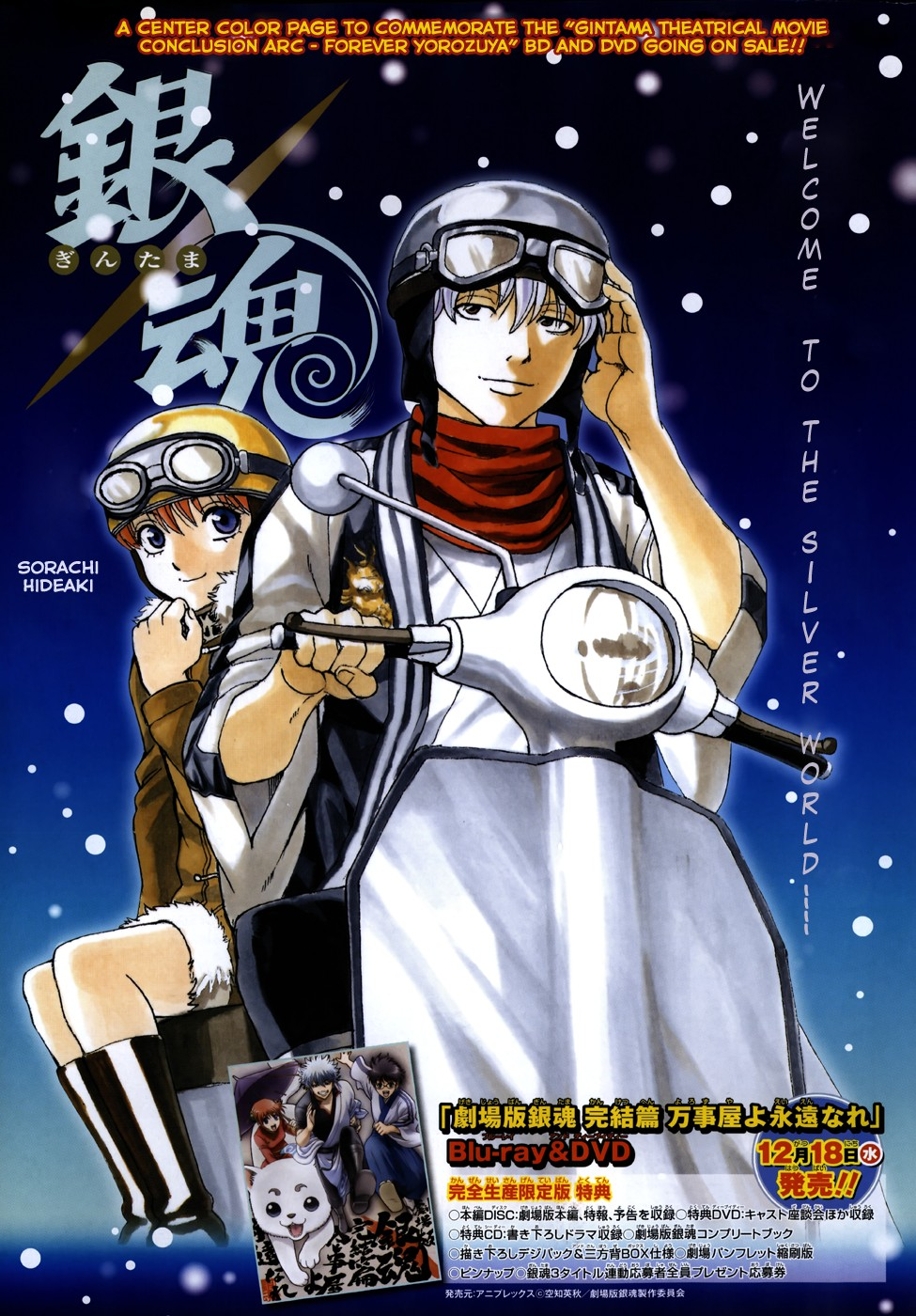 Gintama Chapter, 474 image 001
