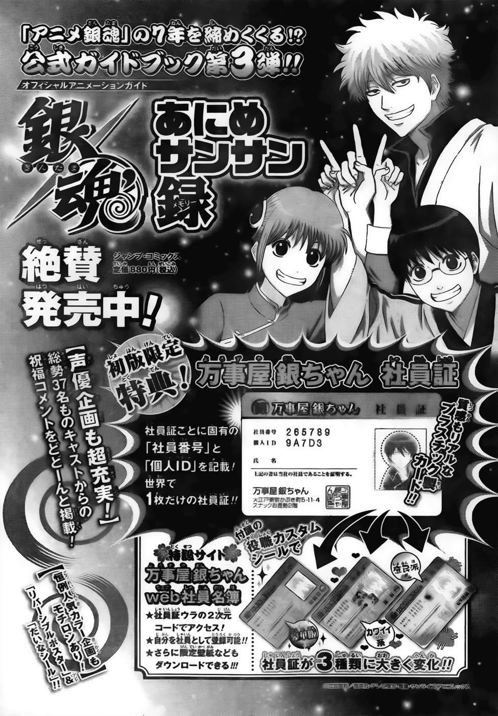 Gintama Chapter, 452 image 021