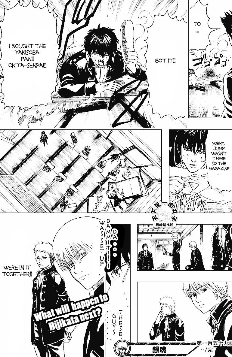 Gintama Chapter, 159 image 020
