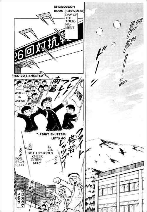 Captain Tsubasa, Chapter 4 image 020