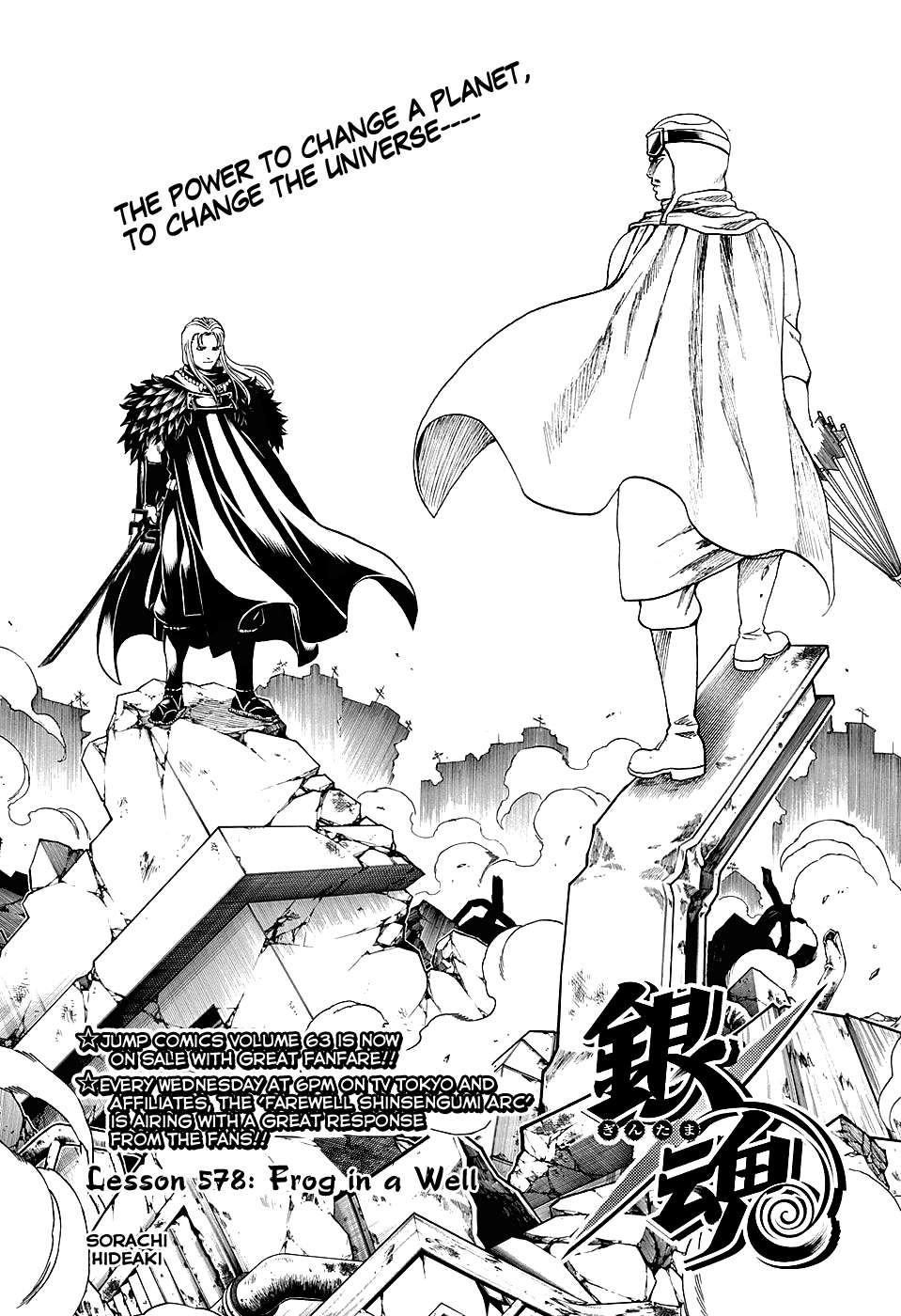 Gintama Chapter, 578 image 003