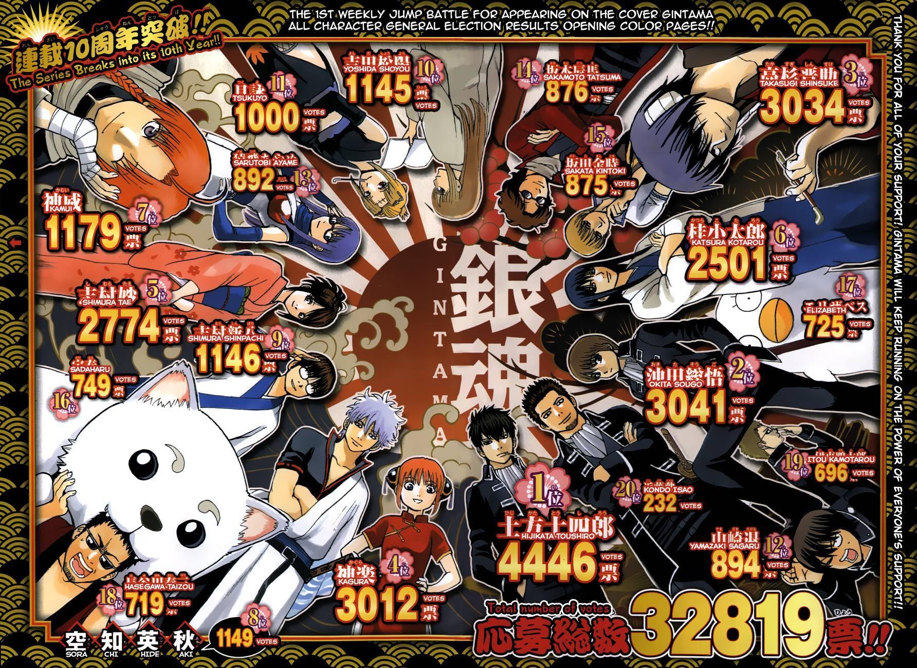 Gintama Chapter, 490 image 002