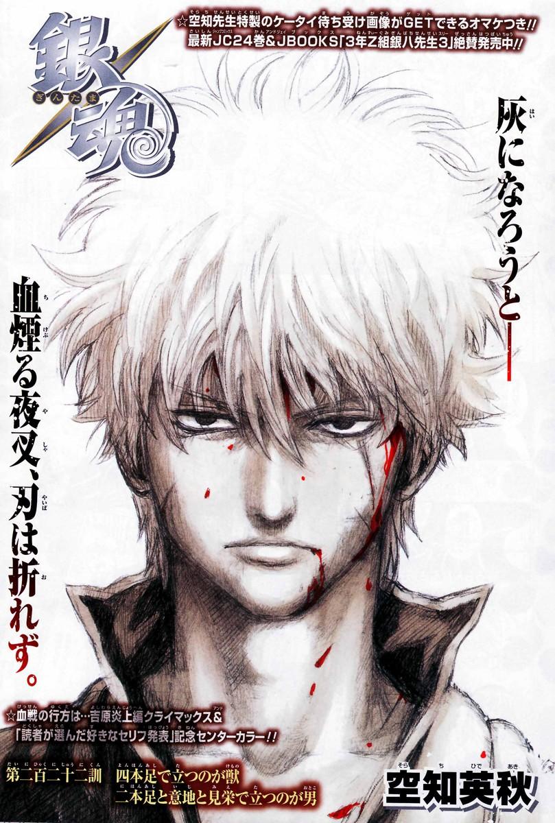 Gintama Chapter, 222 image 001