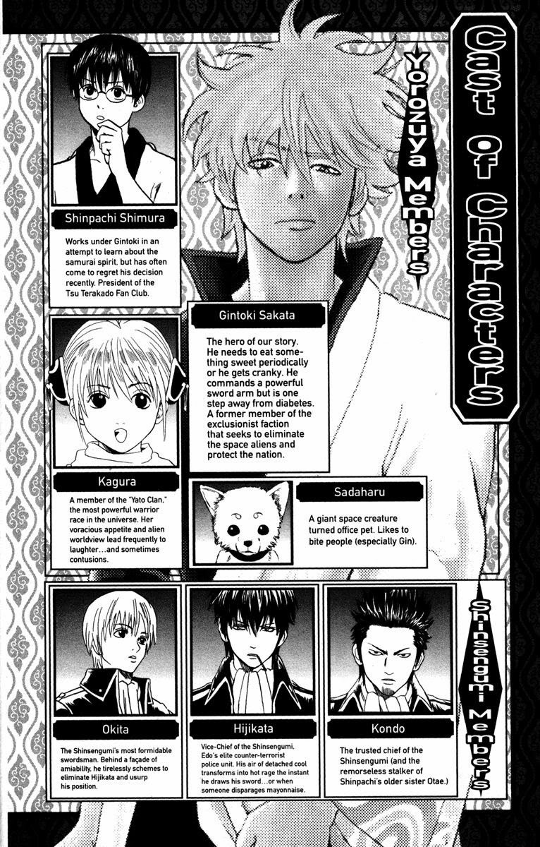 Gintama Chapter, 77 image 007