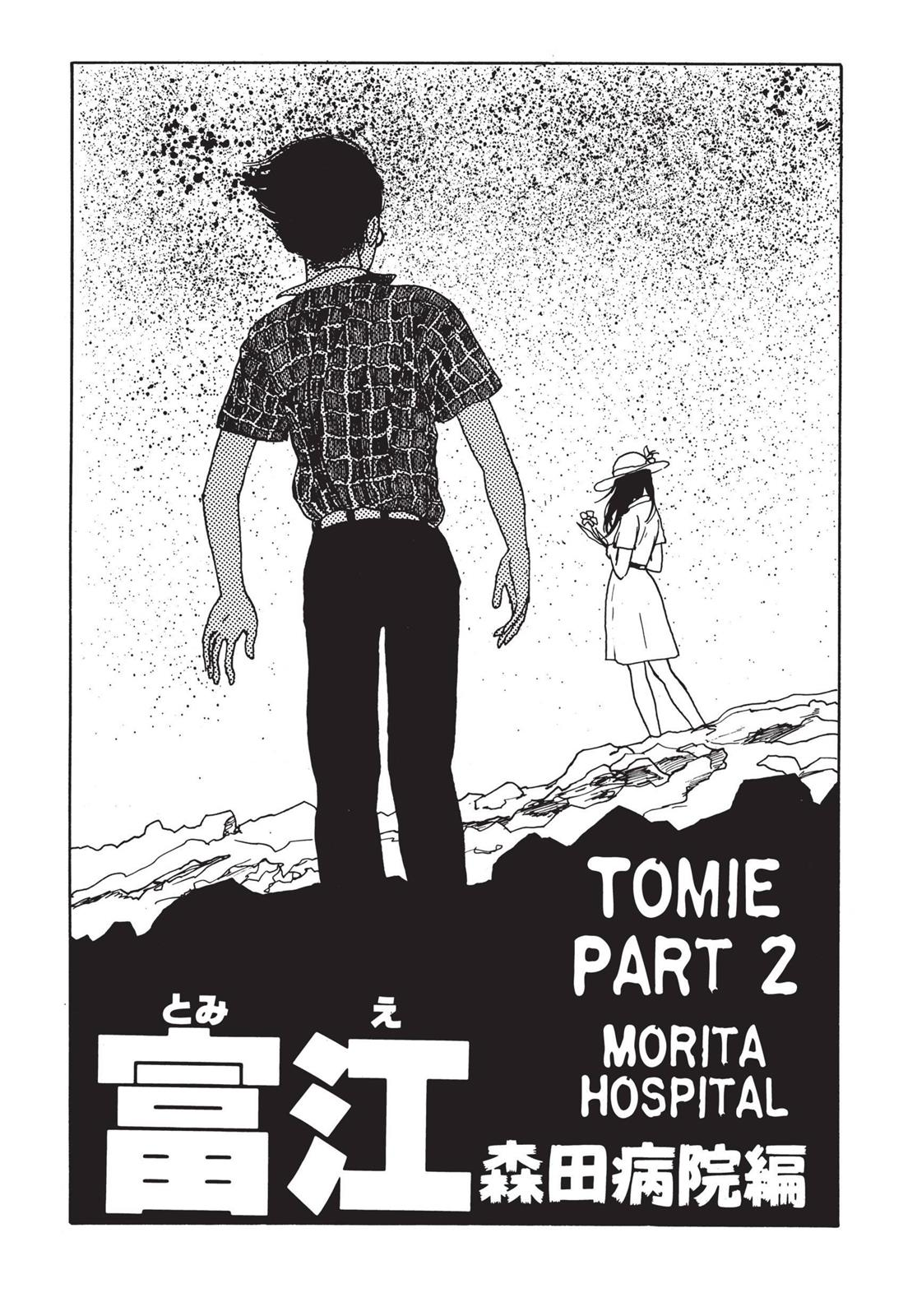 Tomie, Chapter 2 image 001